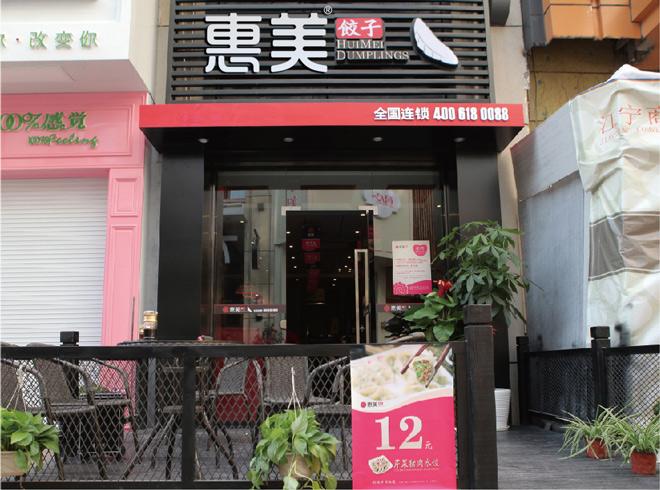惠美饺子加盟连锁项目