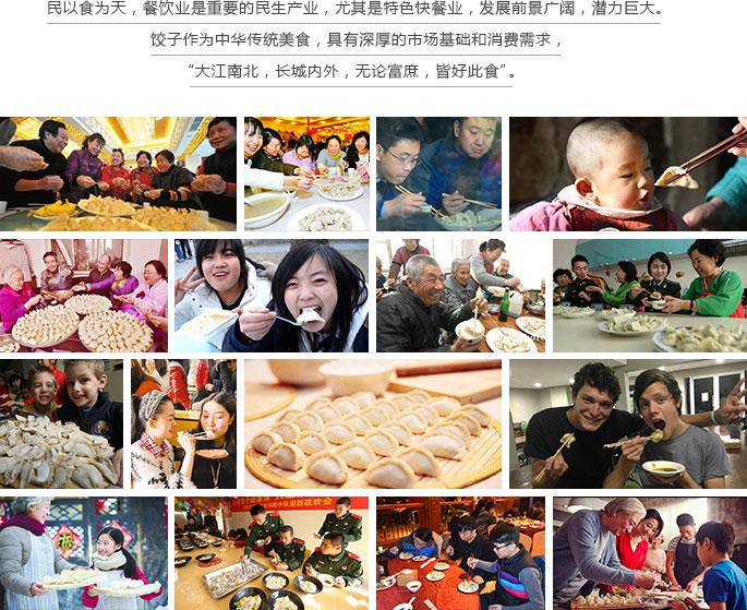 巧街坊饺子加盟市场前景