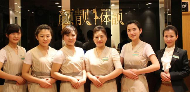 颜靓体靓:韩国第一美容加盟连锁品牌