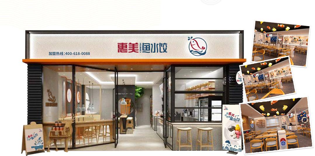 惠美鱼水饺加盟