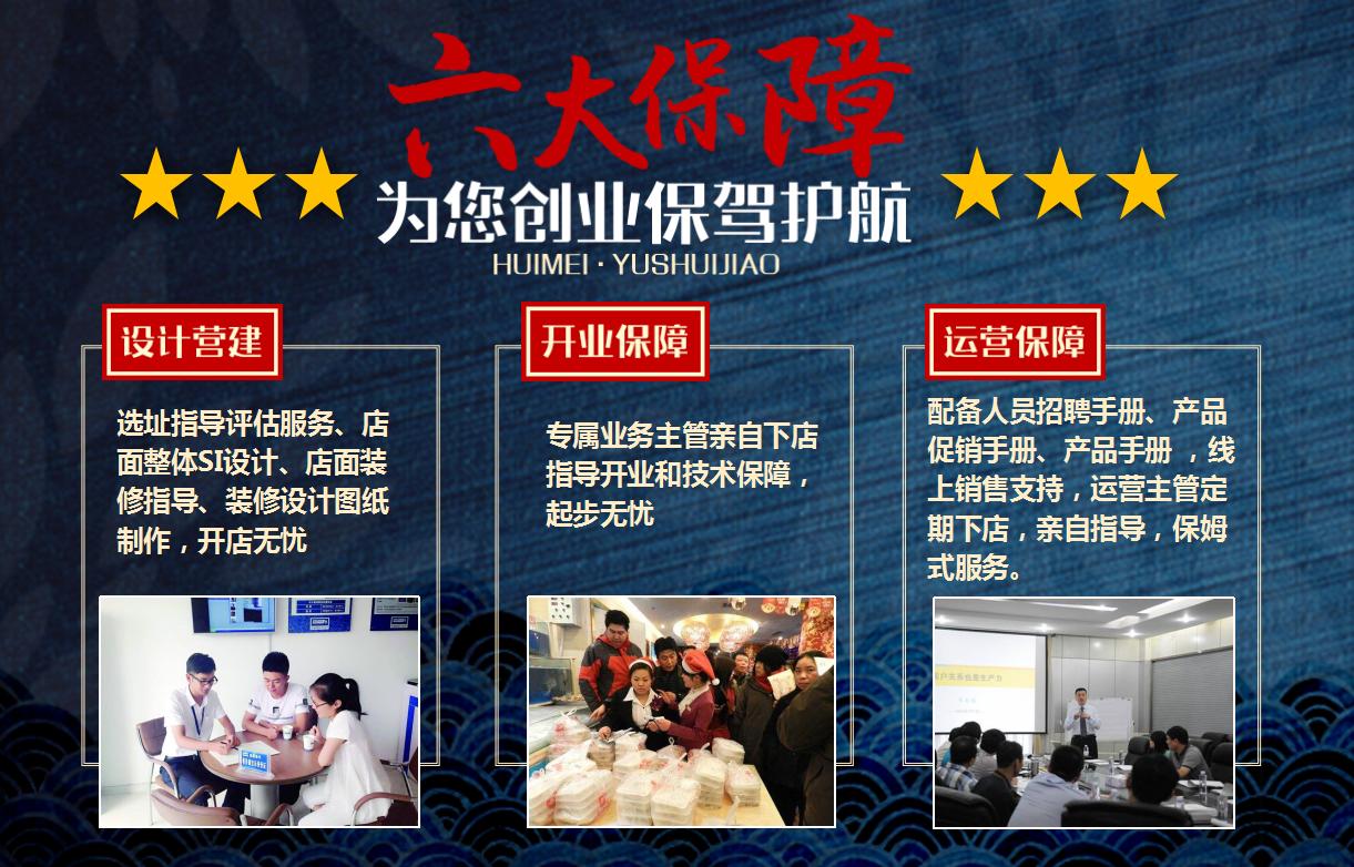惠美鱼水饺创业支持