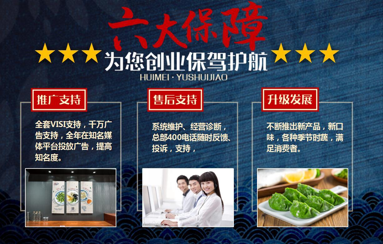 惠美鱼水饺创业保障
