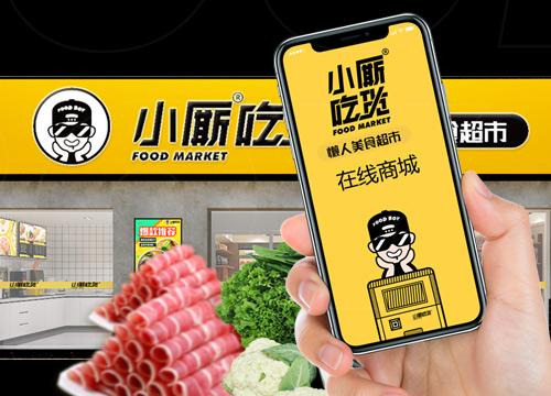 火锅食材便利店